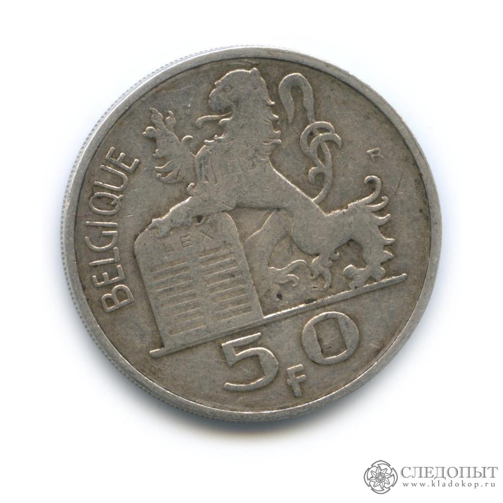 50 франков 1948 (Бельгия)