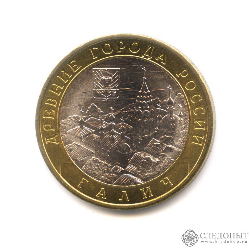 10 рублей 2009 года— Галич СПМД