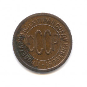 ½ копейки 1927 года (Регулярный выпуск) — СССР