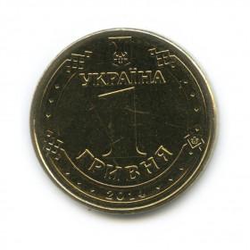 1 гривна 2014 года (Регулярный выпуск)— Украина