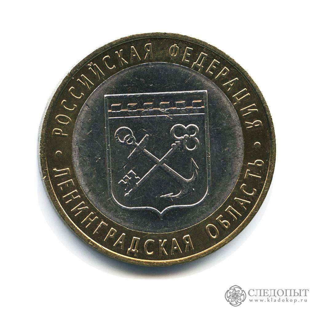 10 рублей 2005 года— Ленинградская область