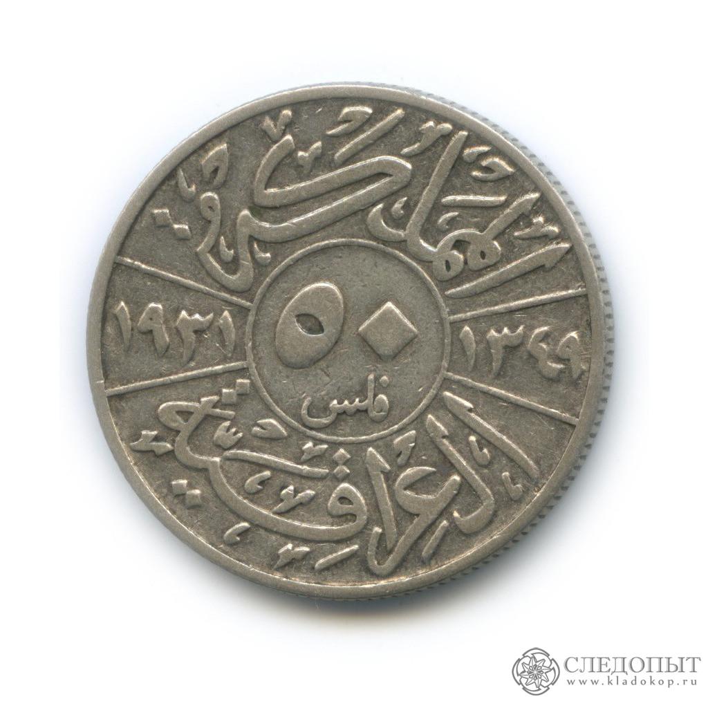 50филсов 1931 (Ирак)