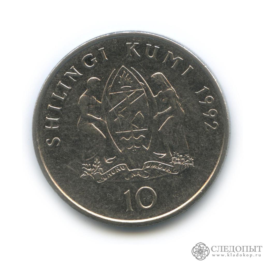10 шиллингов 1992 (Танзания)