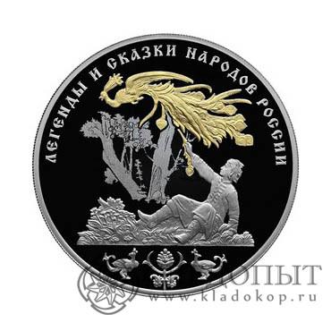 3 рубля 2017— Жар-птица