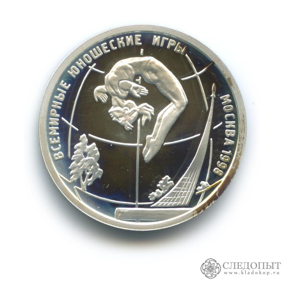 1 рубль 1998 года— Гимнастка перед обелиском Покорителям космоса