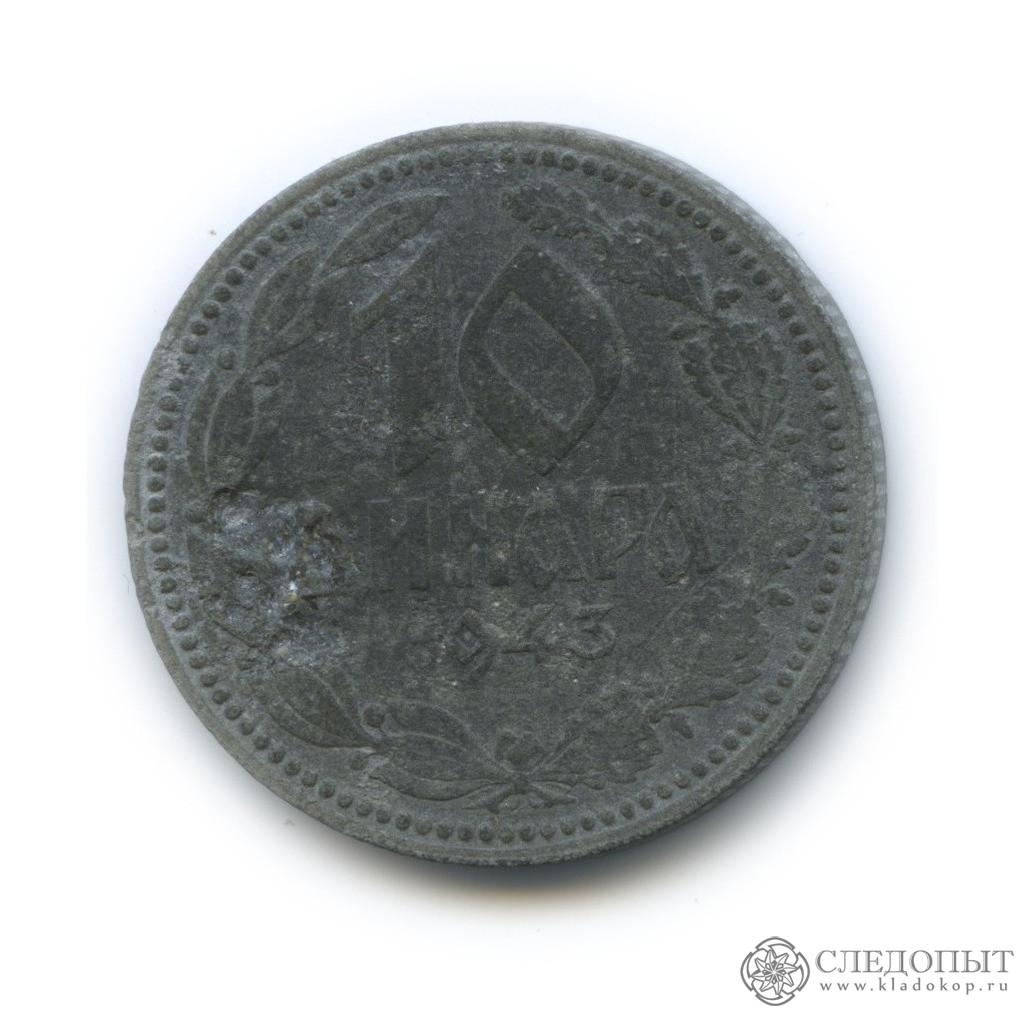 10 динаров 1943 (Сербия)