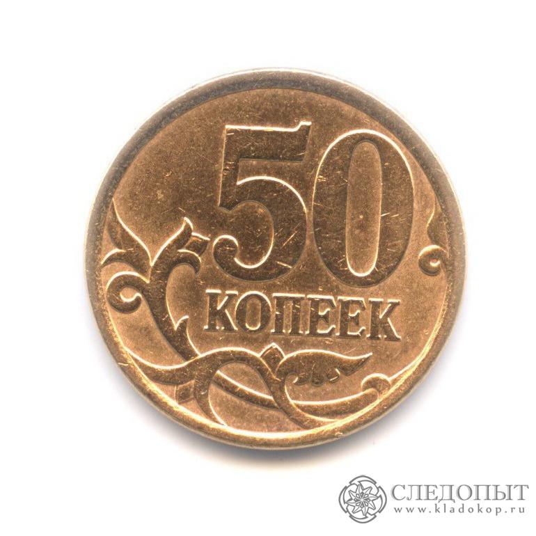 50 копеек 2007 С-П