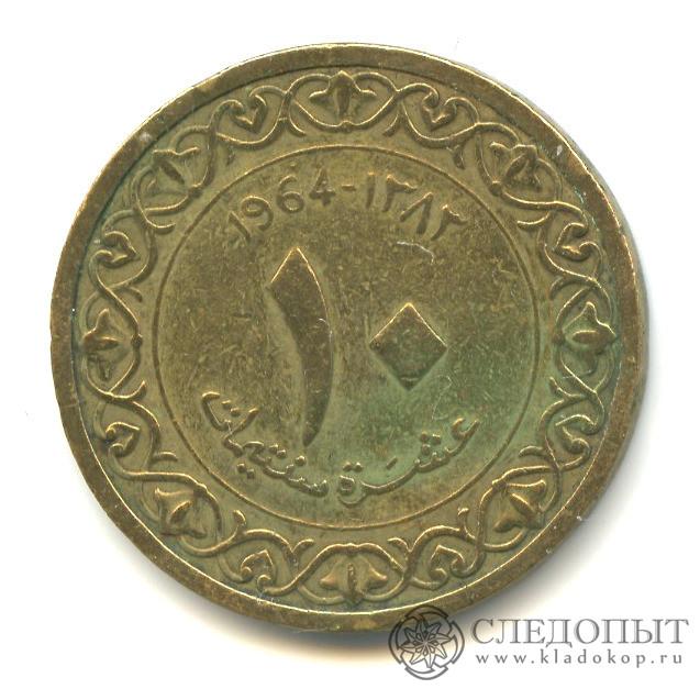 10 сантимов 1964 года (Регулярный выпуск)— Алжир