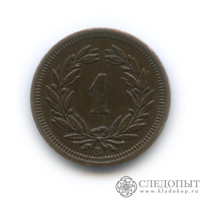 1 раппен 1925 (Швейцария)