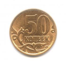 50 копеек 2006 года С-П «Магнит» — Россия
