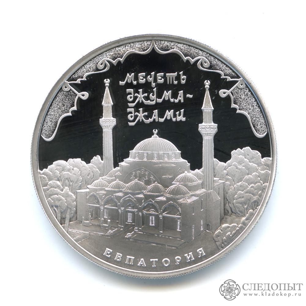 3 рубля 2016 года— Мечеть Джума-Джами