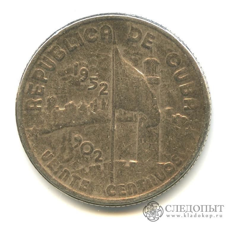 20 сентаво 1952— 50 лет Республике Куба (Юбилейная монета)