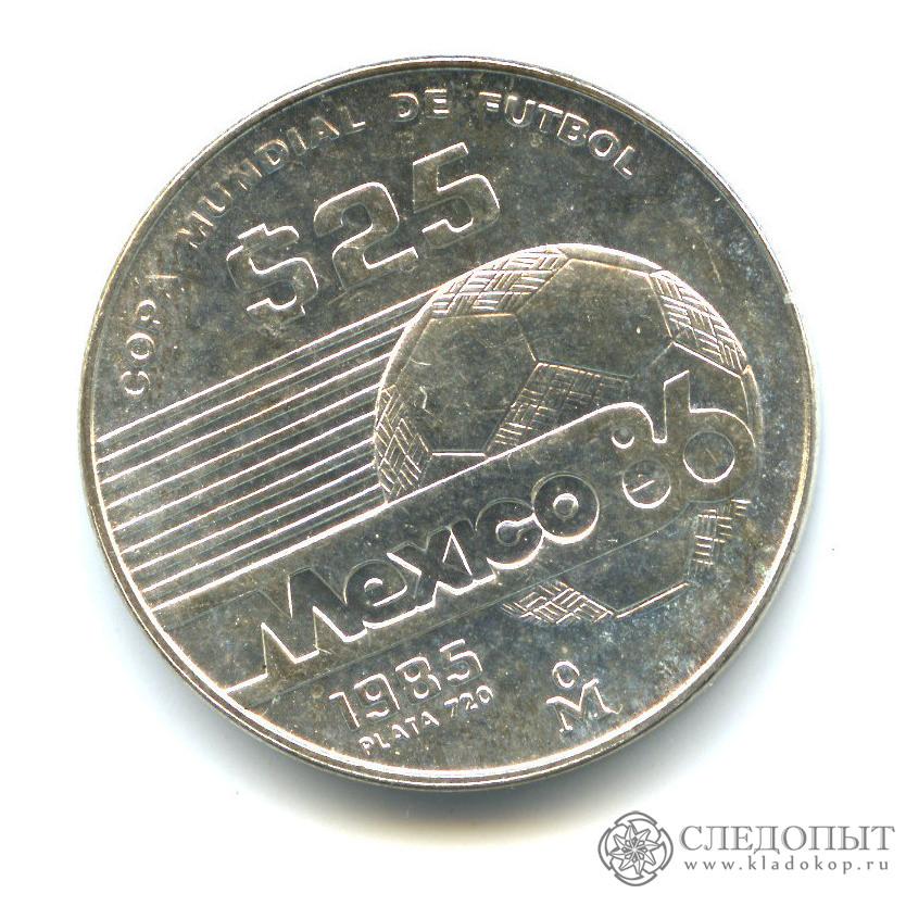 25 песо 1985— Один мяч /Надпись намяче/. Чемпионат мира пофутболу 1986. (Коллекционная монета)— Мексика