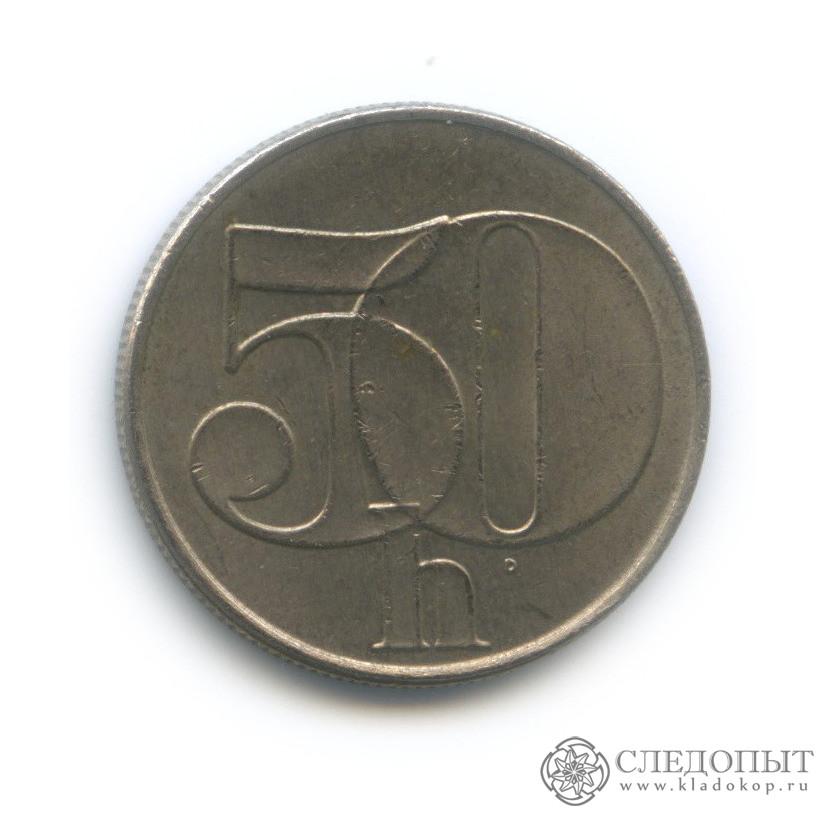 50 геллеров 1991 (Чехословакия)