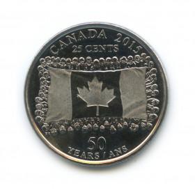 25 центов (квотер) 2015— 50 лет флагу Канады (Юбилейная монета)— Канада