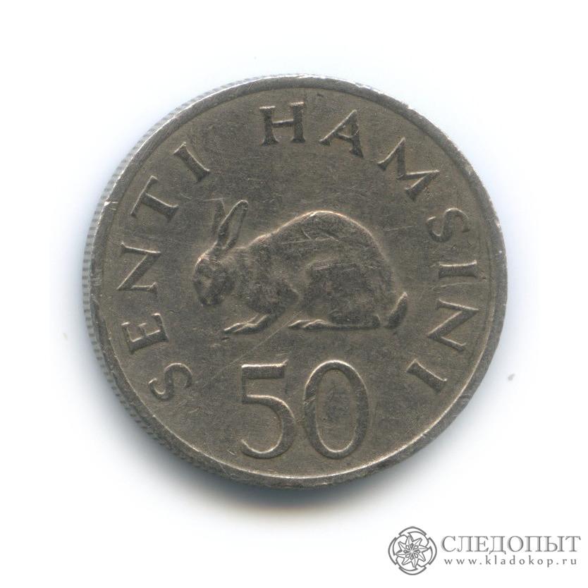 50 центов 1966 (Танзания)