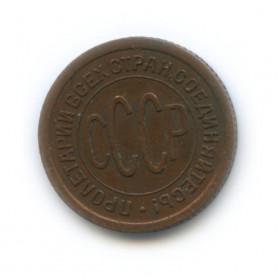 ½ копейки 1925 года (Регулярный выпуск)— СССР
