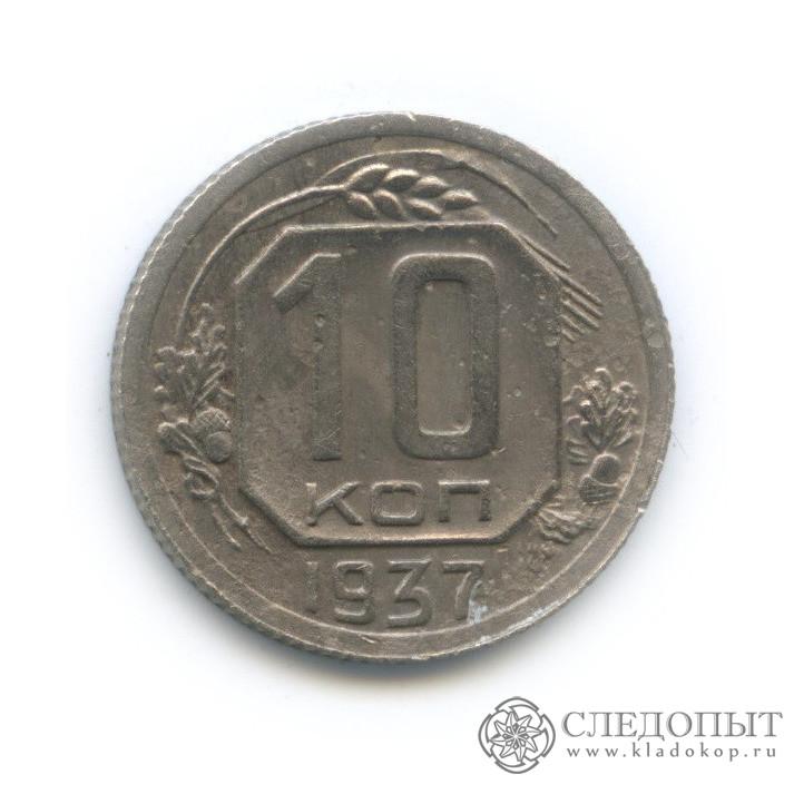 10 копеек 1937 (СССР)