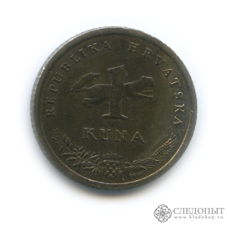 1 куна 2008 (Хорватия)