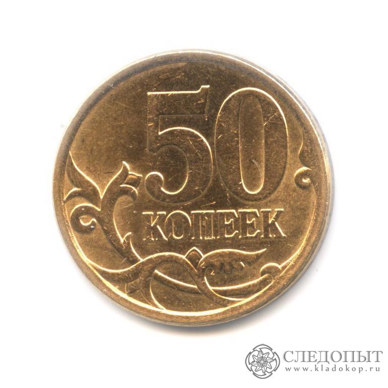 50 копеек 2010 С-П