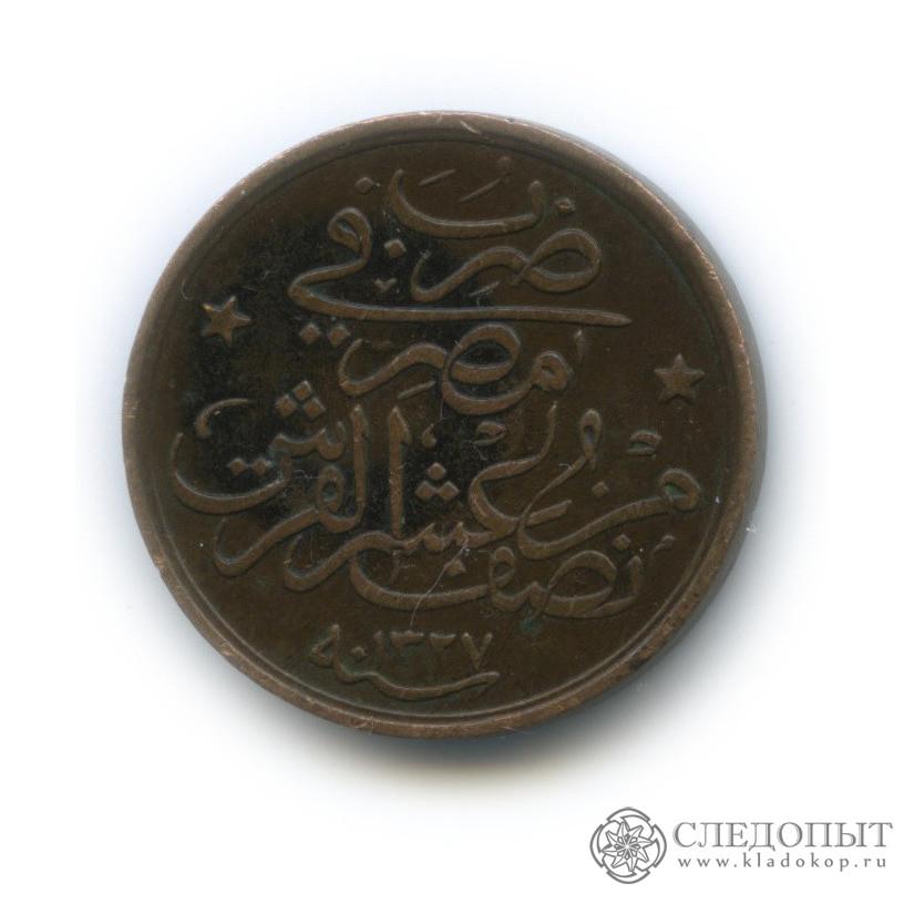 1/20кирша 1909 (Египет)