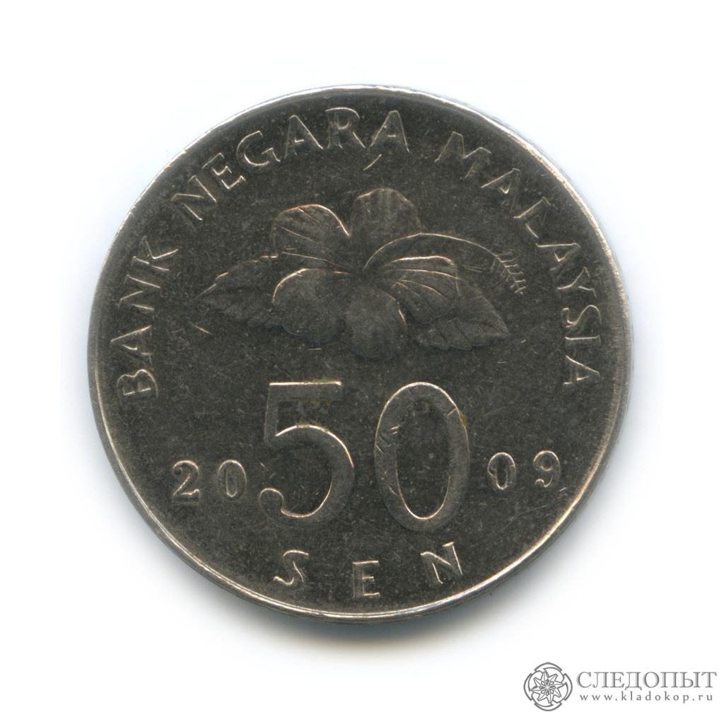 50 сенов 2009 (Малайзия)