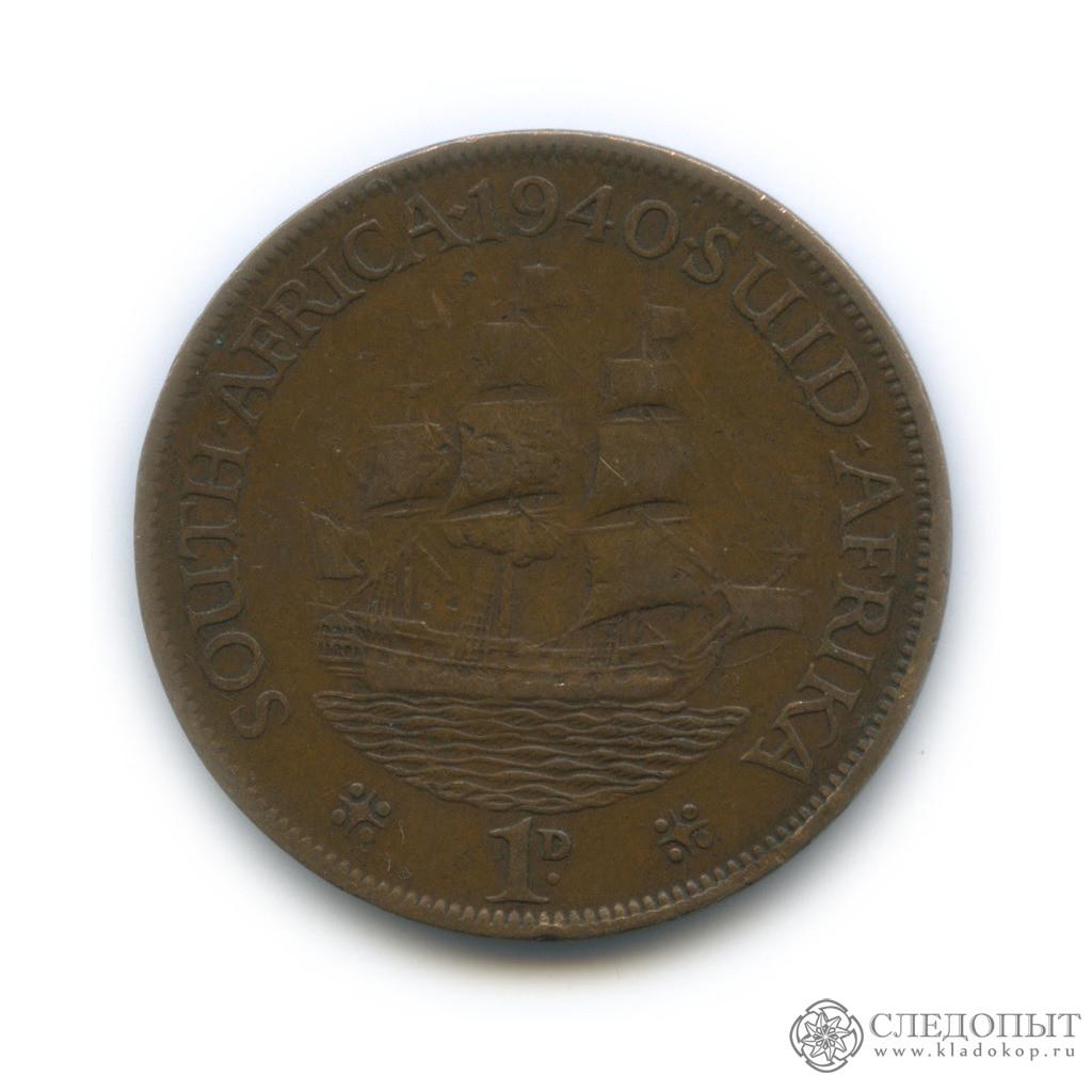 1 пенни 1940 (ЮАР)