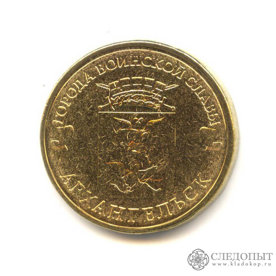 10 рублей 2013 года— Архангельск
