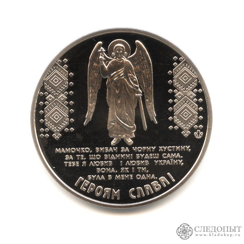 Купить жетон небесная сотня крупская магазины спб