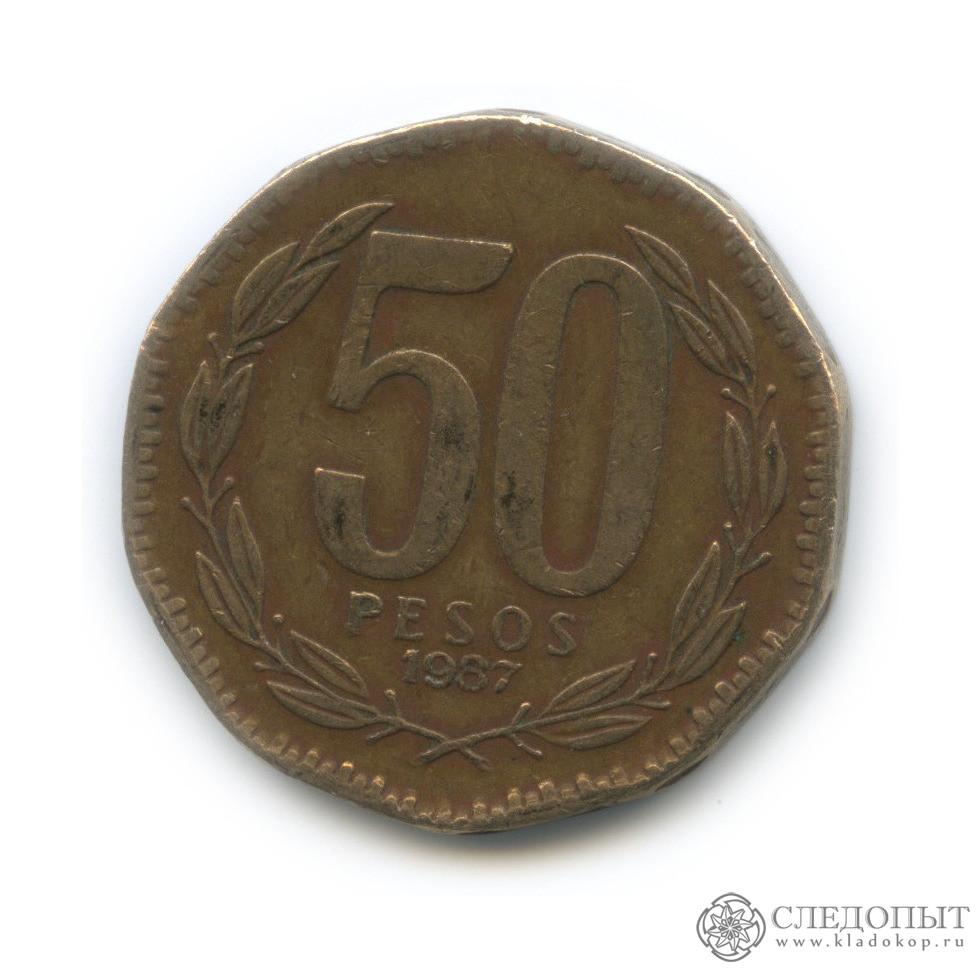 50 песо 1987 (Чили)
