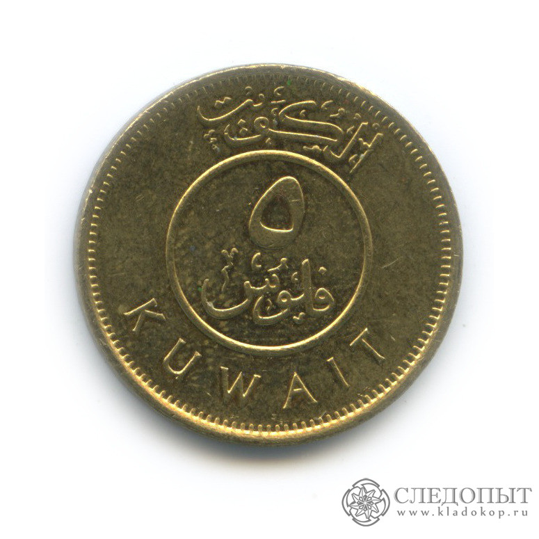 5 филсов 2011 (Кувейт)