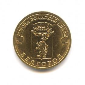 10 рублей 2011— Белгород— Города воинской славы VF— Россия