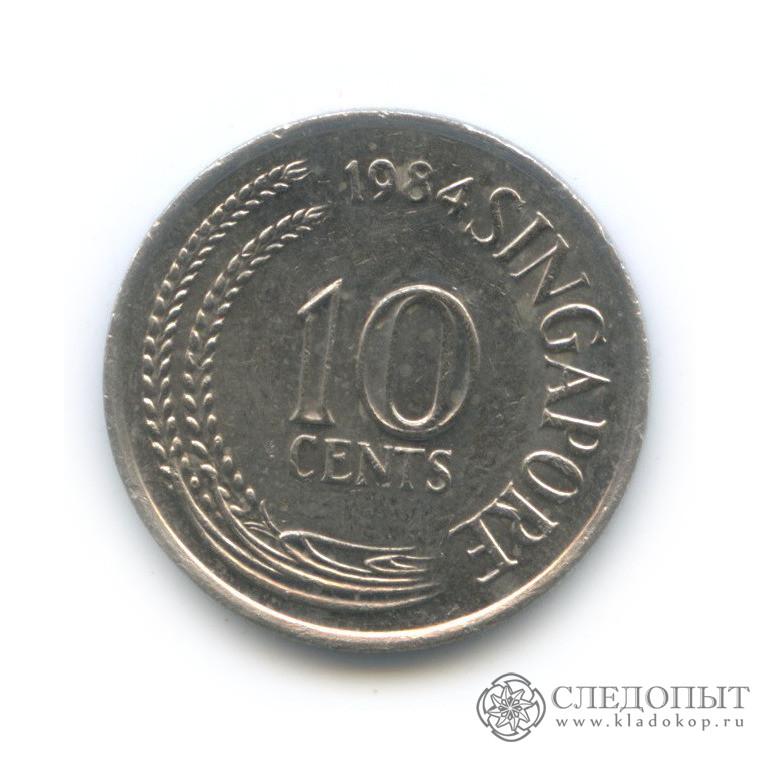 10 центов 1984 (Сингапур)