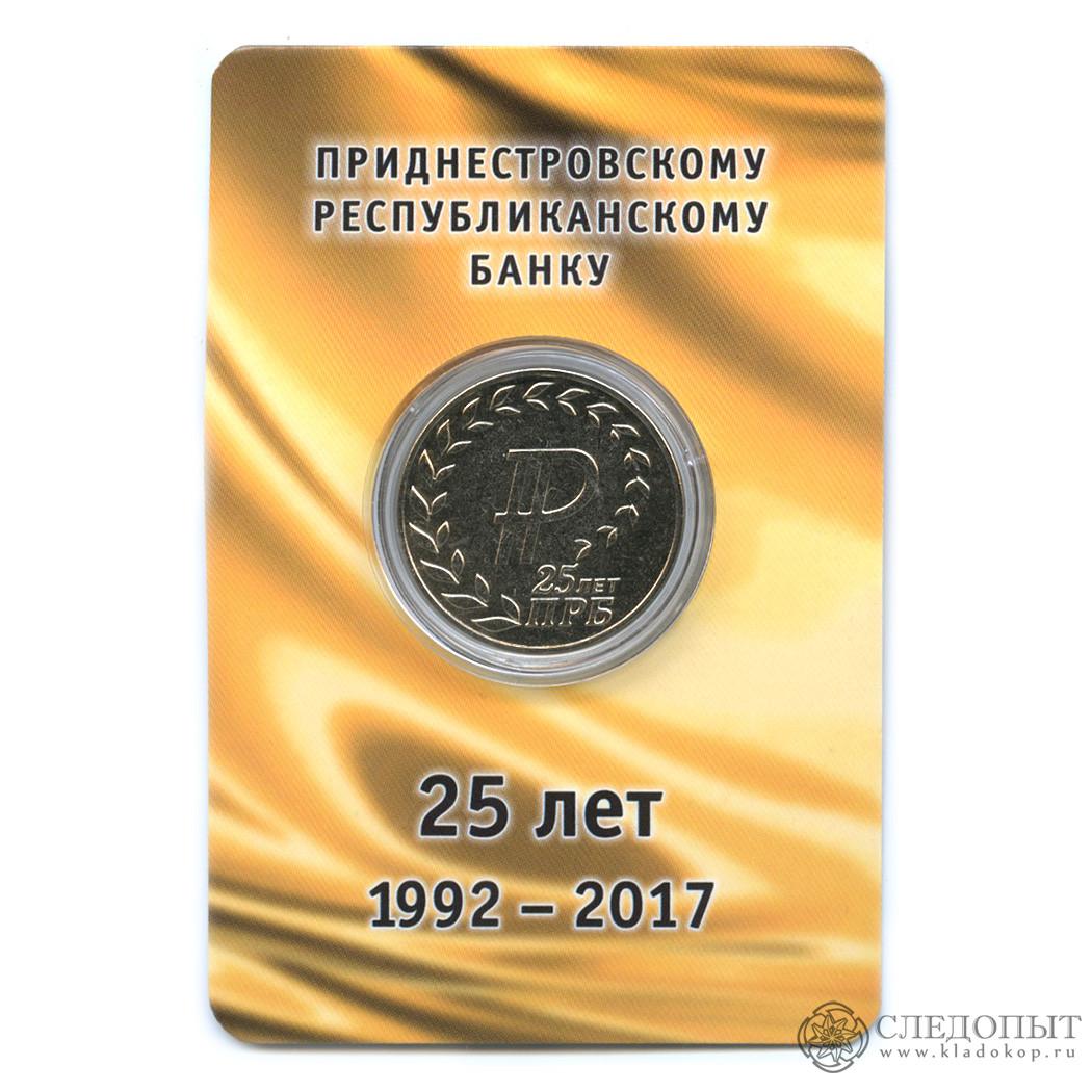 25 рублей 2017— 25 лет Приднестровскому банку