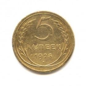 5 копеек 1926 года (Регулярный выпуск) — СССР