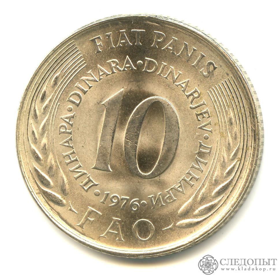 10 динаров 1976— ФАО— Продовольственная программа (Юбилейная монета)— Югославия