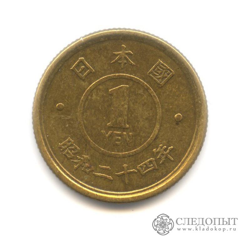 1 йена 1949 (Япония)