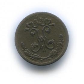 ¼ копейки 1897 года СПБ (Регулярный выпуск)— Российская Империя