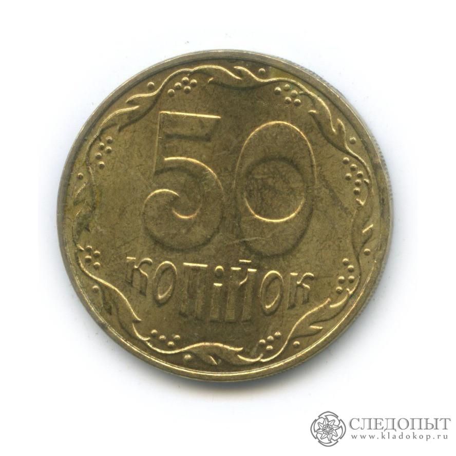 50копеек украина 2010 100 рублей 1992 года цена бумажный стоимость