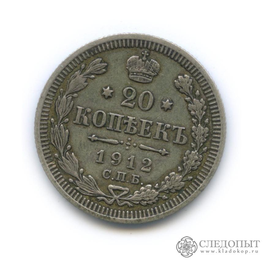 20 копеек 1912 (Российская Империя)