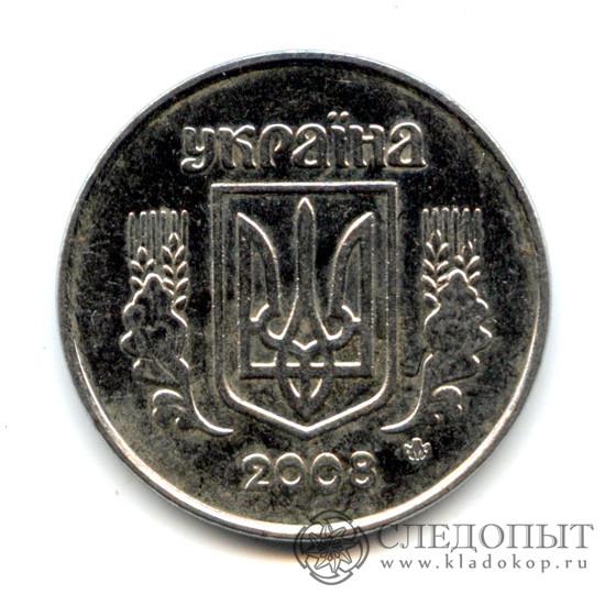 Сколько стоят 5 копеек2008 года украина куплю 5 копеек 1992 года украина