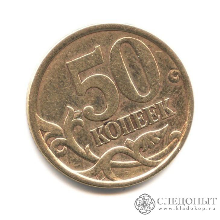 50 копеек 2003 С-П
