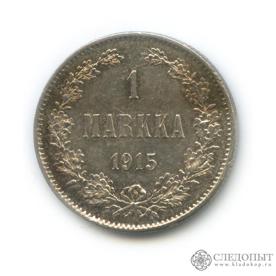 1 марка 1915 (Российская Империя)