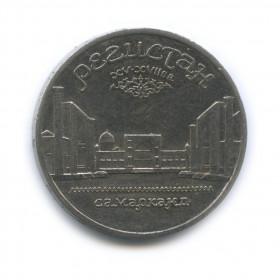 5 рублей 1989 — Памятник «Регистан», г. Самарканд (Юбилейная монета) — СССР