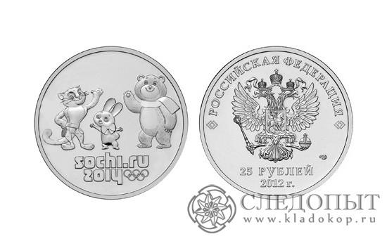 25 рублей 2012 года— Талисманы