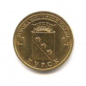 10 рублей 2011— Курск— Города воинской славы VF— Россия