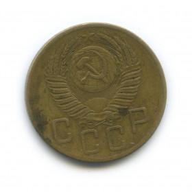 5 копеек 1953 года (Регулярный выпуск)— СССР