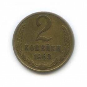 2 копейки 1963 года (Регулярный выпуск) — СССР