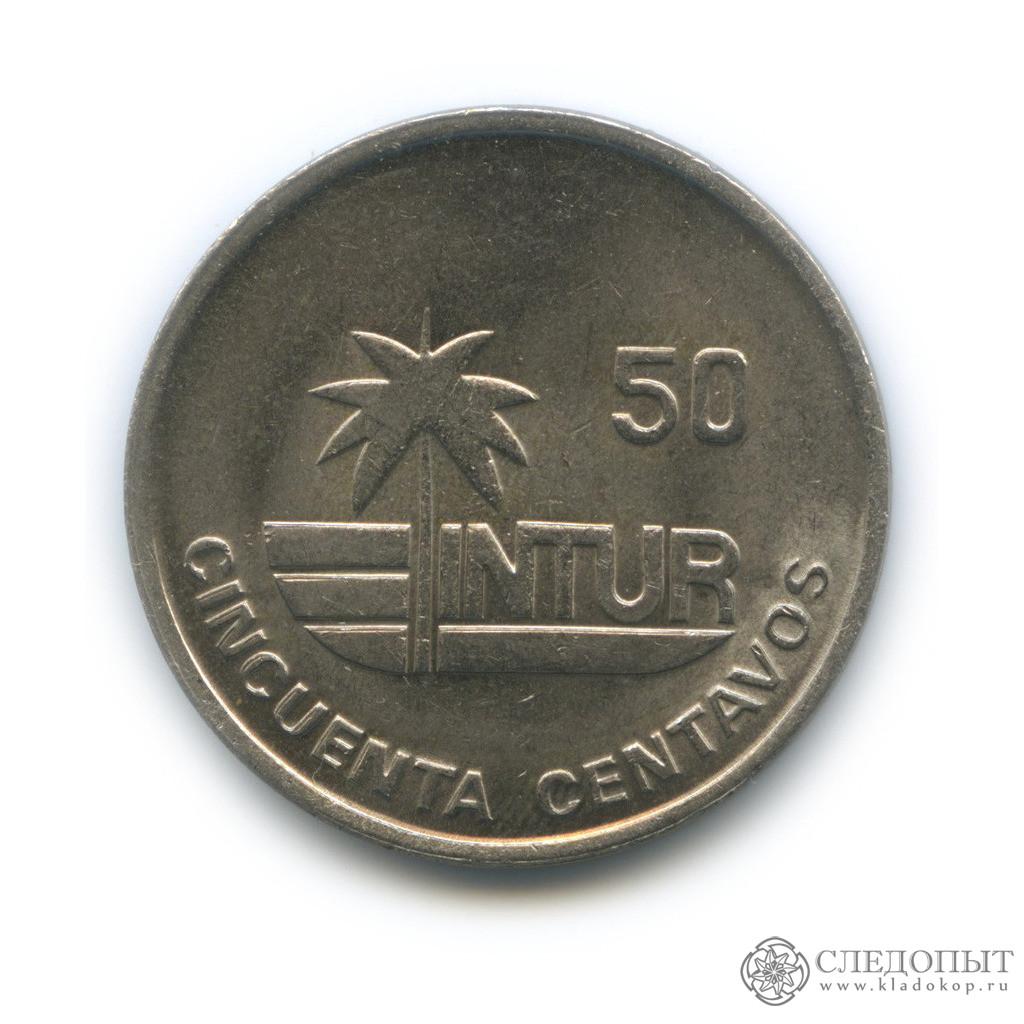 50 сентаво 1989 (Куба)