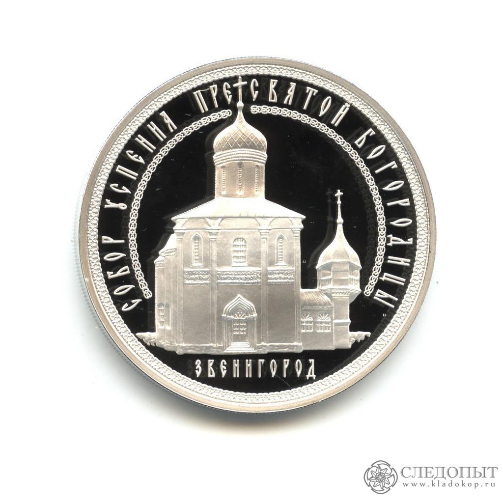 3 рубля 2013 года— Успенский собор